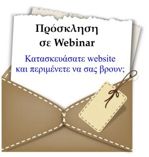 Πρόσκληση σε Webinar